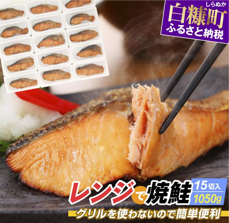 【ふるさと納税】レンジで焼鮭【15切れ入り1050g】