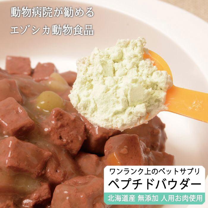 【ふるさと納税】低分子ペプチドパウダー(えぞ鹿肉酵素分解物)【60g】※ペットサプリメント
