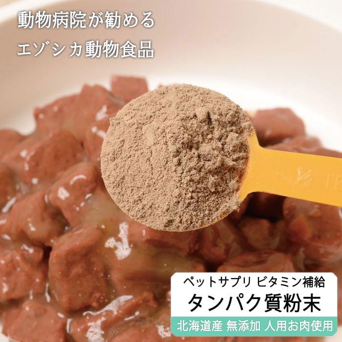 【ふるさと納税】鹿肉タンパク質粉末【90g】※ペットサプリメント
