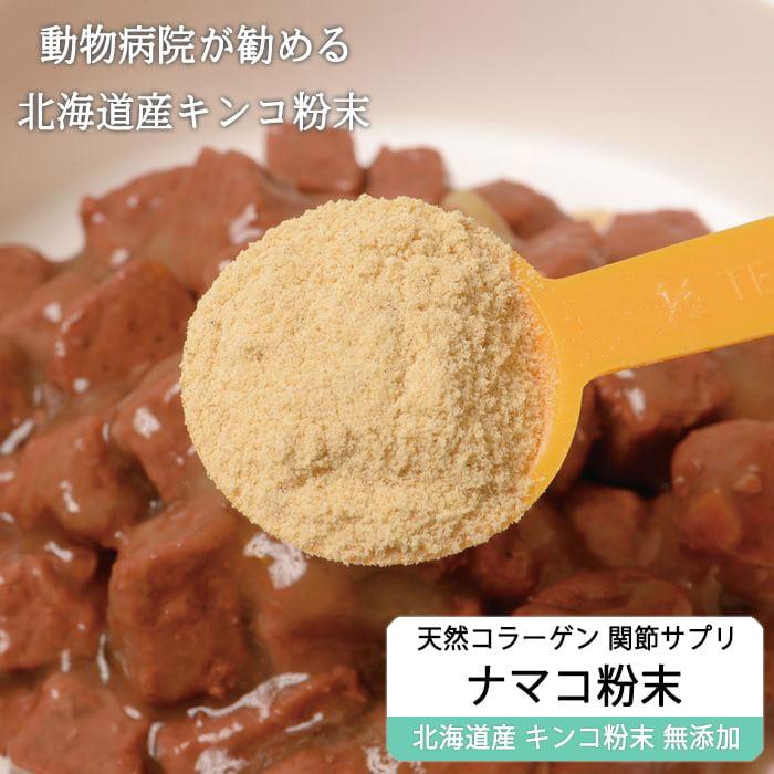 【ふるさと納税】純ナマコ粉末【90g】※ペットサプリメント