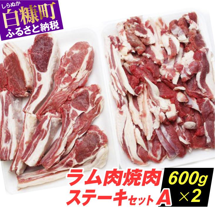 【ふるさと納税】ラム肉焼肉ステーキセットA【600g×2パック】