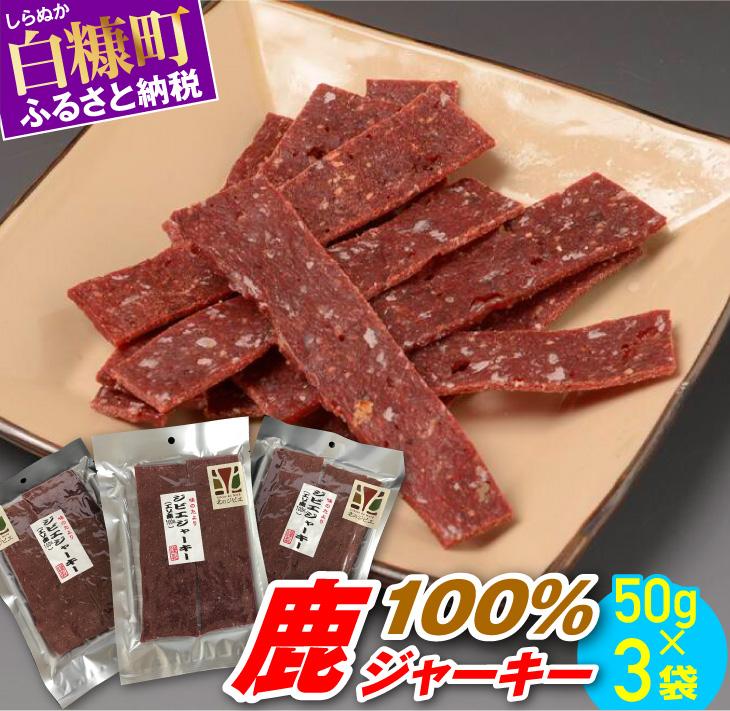 【ふるさと納税】鹿100%ジャーキー【50g×3袋】