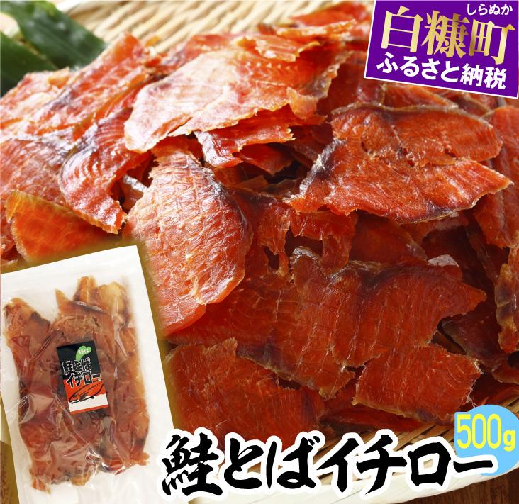 鮭とば ふるさと納税 魚 お洒落 500g 鮭とばイチロー 正規品スーパーSALE×店内全品キャンペーン