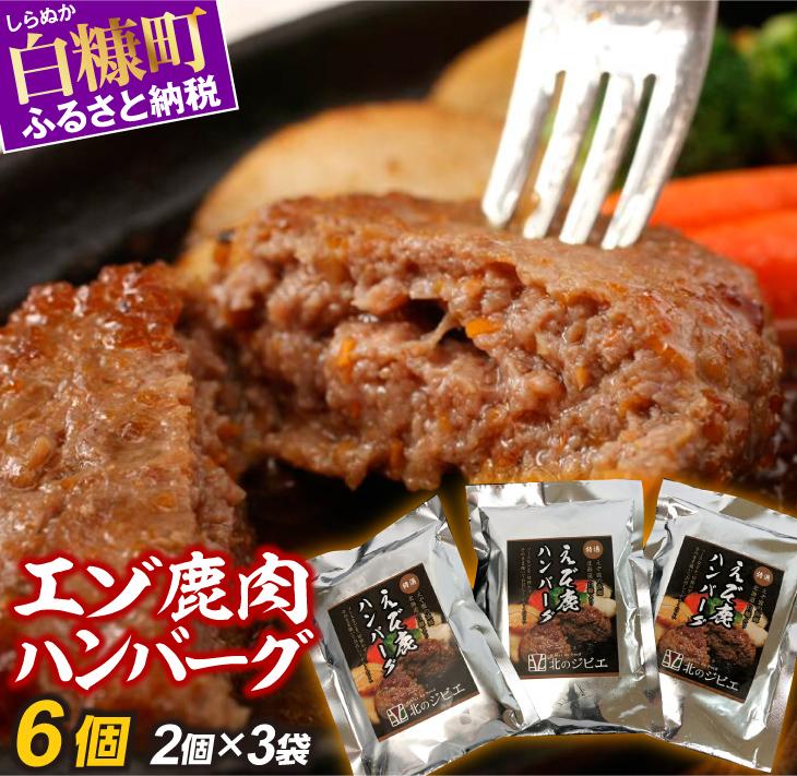 【ふるさと納税】エゾ鹿肉ハンバーグ【6個(1袋2個×3袋)】