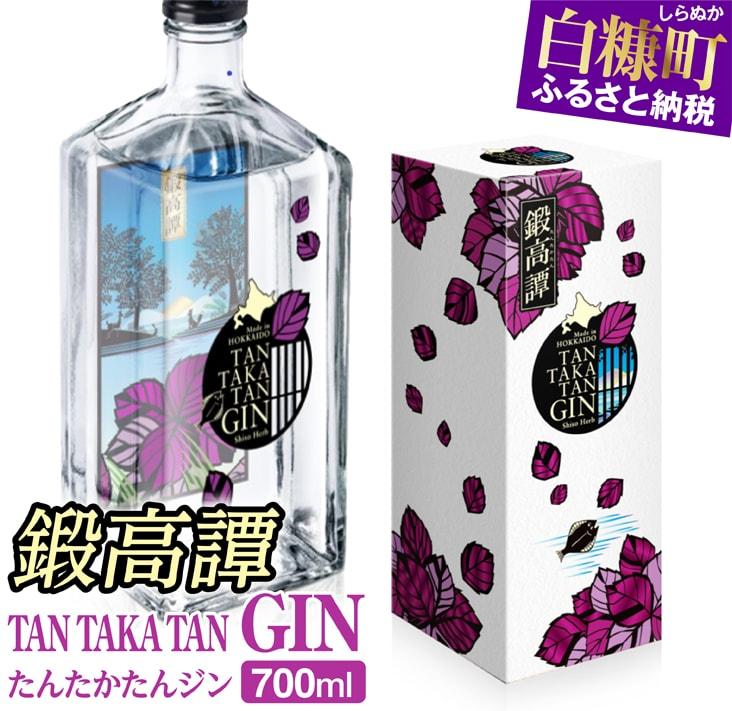 【ふるさと納税】TAN・TAKA・TAN GIN(鍛高譚ジン)【700ml】