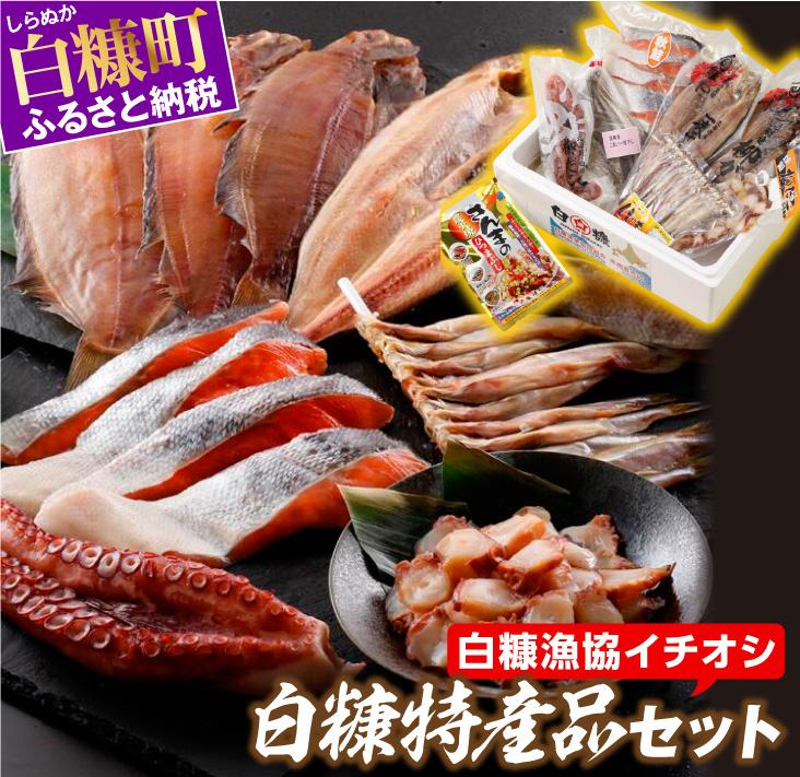 【ふるさと納税】白糠特産品セット