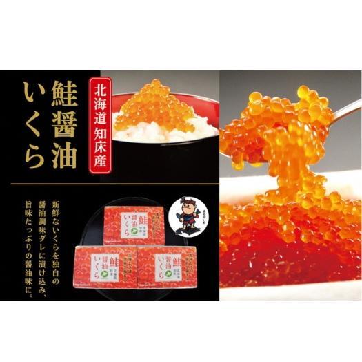 北海道羅臼町 【ふるさと納税】さけ醤油いくら 360g(120g×3...
