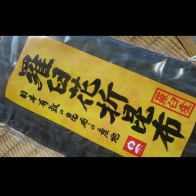 【ふるさと納税】花折天然羅臼昆布(3等)