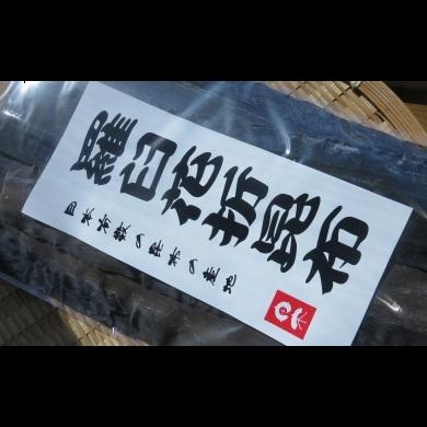 【ふるさと納税】花折天然羅臼昆布(4・5等)