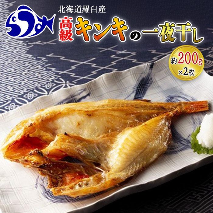 知床らうすブランド認証品 脂のりのよい 最高級魚のキンキを一夜干しにしました 羅臼を代表する美味です ふるさと納税 ギフ_包装 キンキ めんめ 新作からSALEアイテム等お得な商品満載 の一夜干し 魚介 魚 2枚セット 魚介類 北海道 F21M-235 海産物