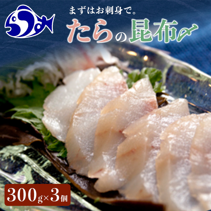 鮮度のいい羅臼産の真鱈 まだら 激安通販販売 を羅臼昆布で〆ました 新入荷 流行 たらの昆布〆1 F21M-387 ふるさと納税