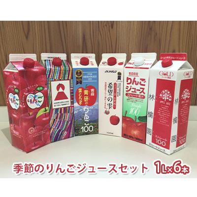 青森県弘前市 ふるさと納税 季節のりんごジュースセット1L×6本 りんご 果汁飲料 セット 激安 飲料類 感謝価格 ジュース