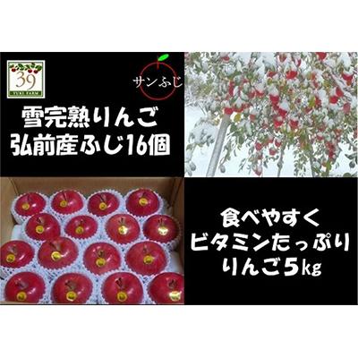 【ふるさと納税】1~3月 雪完熟りんご最高等級「特選」弘前産ふじ16個 【果物類·林檎·りんご·リンゴ】 お届け:2021年1月6日~2021年3月31日