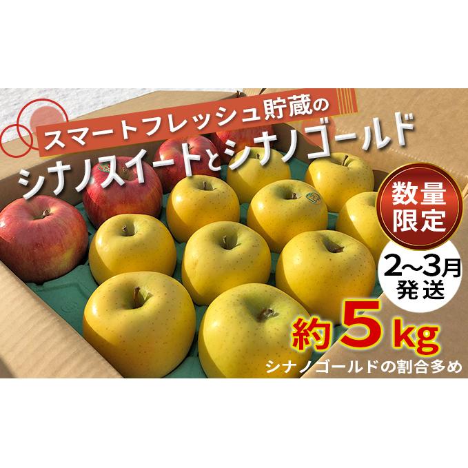 【ふるさと納税】2~3月 家庭用スマートフレッシュ貯蔵 シナノゴールド&シナノスイート詰め合わせ 約5キロ【弘前市産·青森りんご】 【果物類·林檎·りんご·リンゴ·5kg】 お届け:2021年2月中旬~2021年3月31日