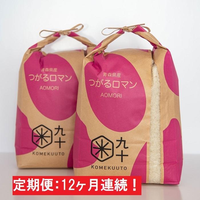 【ふるさと納税】【12ヶ月】一等米 つがるロマン10kg(精米・5kg×2袋)青森県産【定期便】 【定期便・お米】