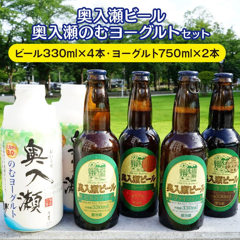 奥入瀬の源流水から生まれたビールと 濃厚で美味しいのむヨーグルトをセットでお届けいたします ふるさと納税 即納 奥入瀬のむヨーグルトセット 奥入瀬ビール 高品質 1031898