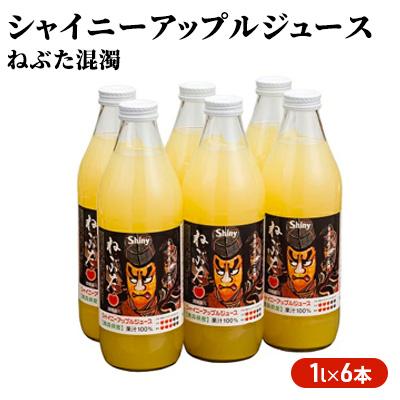 【ふるさと納税】青森県産りんごジュース シャイニー ねぶた混濁1L×6本 【果物類・林檎・リンゴ・飲料類・果汁飲料・りんご・ジュース】