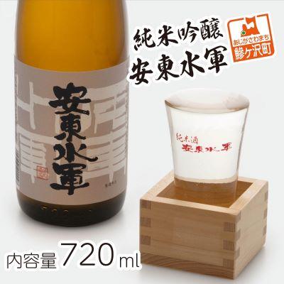 【ふるさと納税】純米吟醸 安東水軍 720ml 【お酒・日本酒・純米吟醸酒】