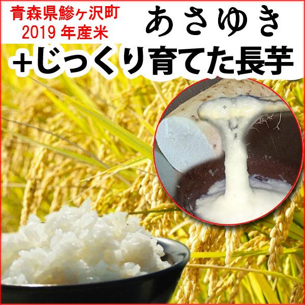 【ふるさと納税】青森県鰺ヶ沢町 2019年産米 あさゆき(5Kg)とコクのある美味しい長芋(1/4本 約250g)のセット