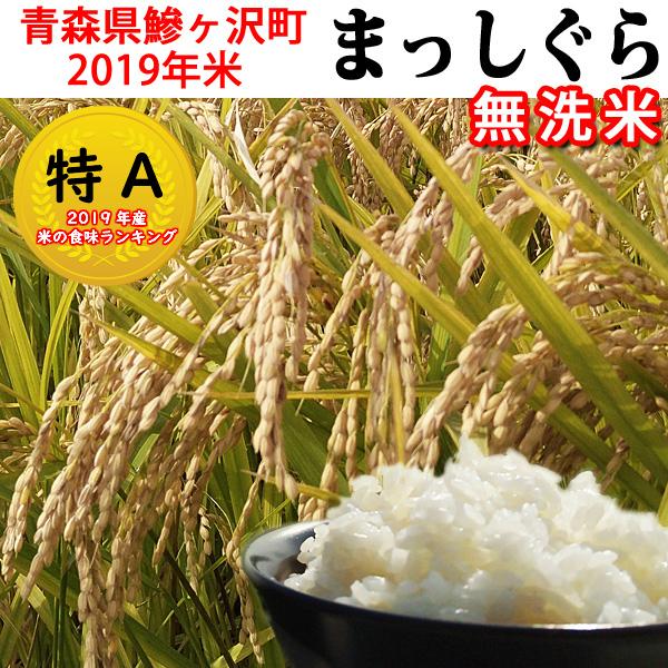 【ふるさと納税】青森県 鰺ヶ沢町 2019年産米 まっしぐら〔無洗米〕 10Kg(5Kg×2袋)