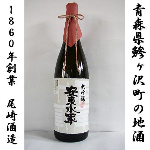 【ふるさと納税】鰺ヶ沢の地酒 尾崎酒造 清酒 大吟醸・安東水軍 1800ml