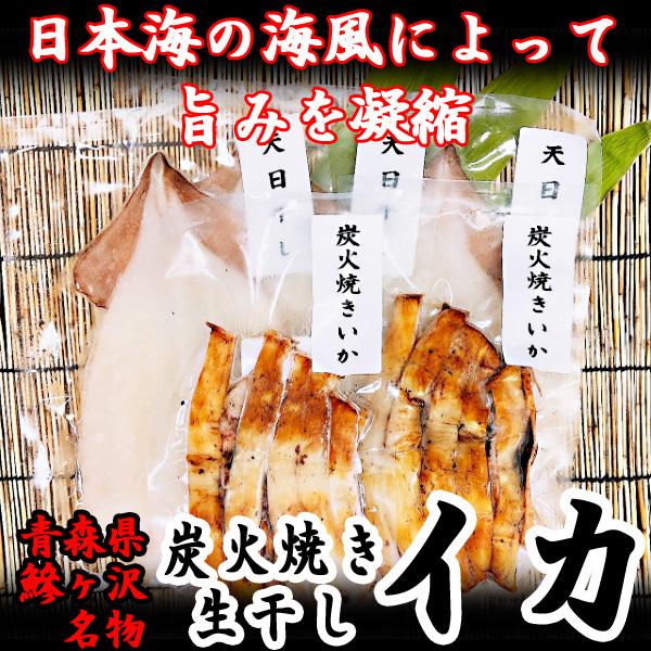 【ふるさと納税】青森県鰺ヶ沢町 生干しイカ 3枚、炭火焼きイカ 2パックセット ※お申込みから3ヶ月以内の発送になります。 青森 イカ いか 国産 魚介