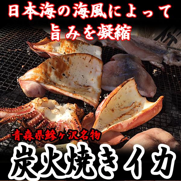 【ふるさと納税】青森県鰺ヶ沢町 炭火焼きイカ 3パックセット ※お申込みから3ヶ月以内の発送になります。青森 イカ いか 国産 魚介