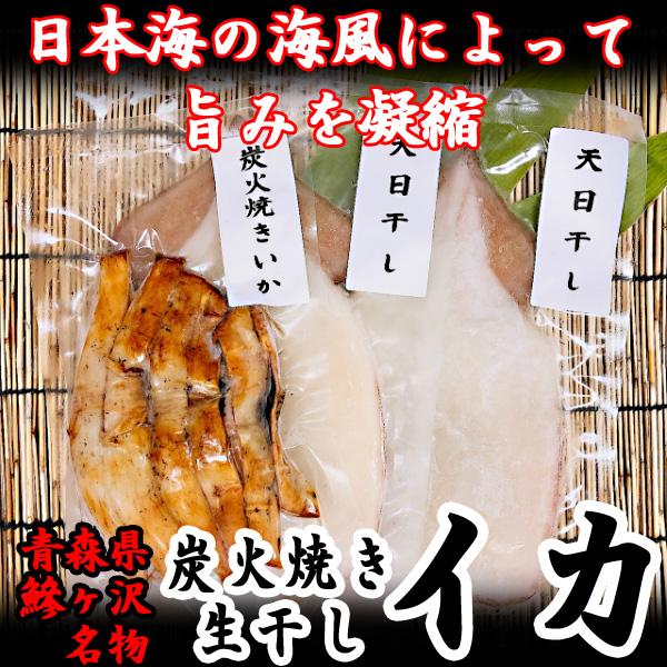 【ふるさと納税】青森県鰺ヶ沢町 生干しイカ2枚、炭火焼きイカ1パックセット ※お申込みから3ヶ月以内の発送になります。 青森 イカ いか 国産 魚介
