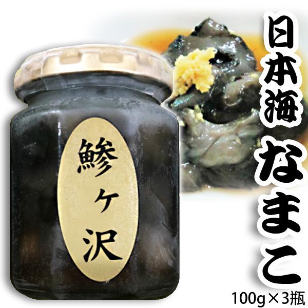【ふるさと納税】青森県鰺ヶ沢町 味付き 日本海なまこ(100g×3瓶)