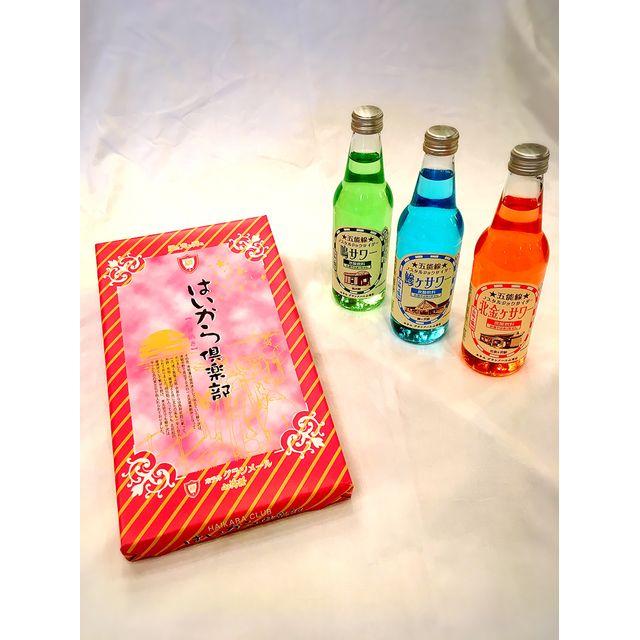 【ふるさと納税】地サイダー(3本)、はいから倶楽部セット~3時のおやつ和…☆~ 青森 ジュース 送料無料 瓶 飲み物