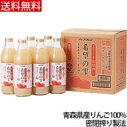 【ふるさと納税】青森県 鰺ヶ沢町 JAアオレン 希望の雫 品種ブレンド 瓶1L×12本