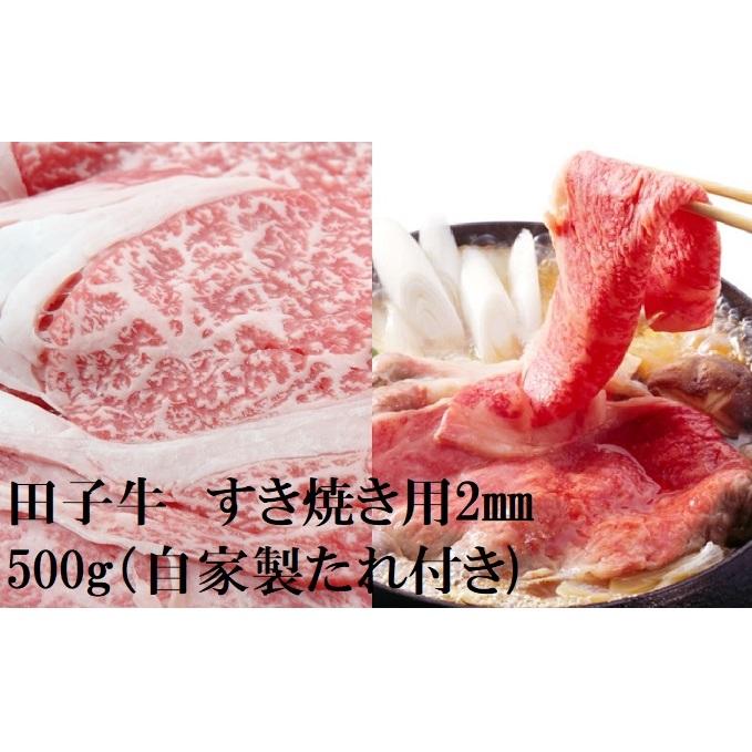 品質保証 青森県田子町 ふるさと納税 田子牛 すき焼き用2mmスライス500g 自家製たれ付き 通信販売 お肉 ロース すき焼き 牛肉ランプ 牛肉