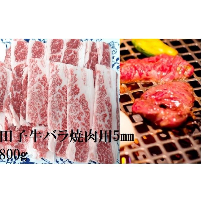 青森県田子町 新品■送料無料■ ふるさと納税 田子牛 牛バラ焼肉用5mmスライス800g バラ 即出荷 焼肉 お肉 牛肉 カルビ バーベキュー