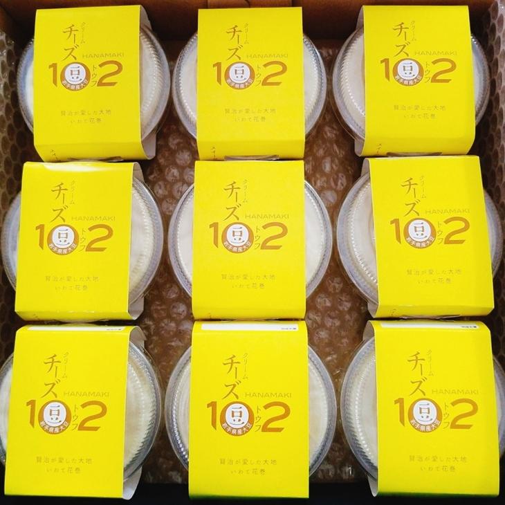 【ふるさと納税】 花巻豆腐102(クリームチーズ)9個セット