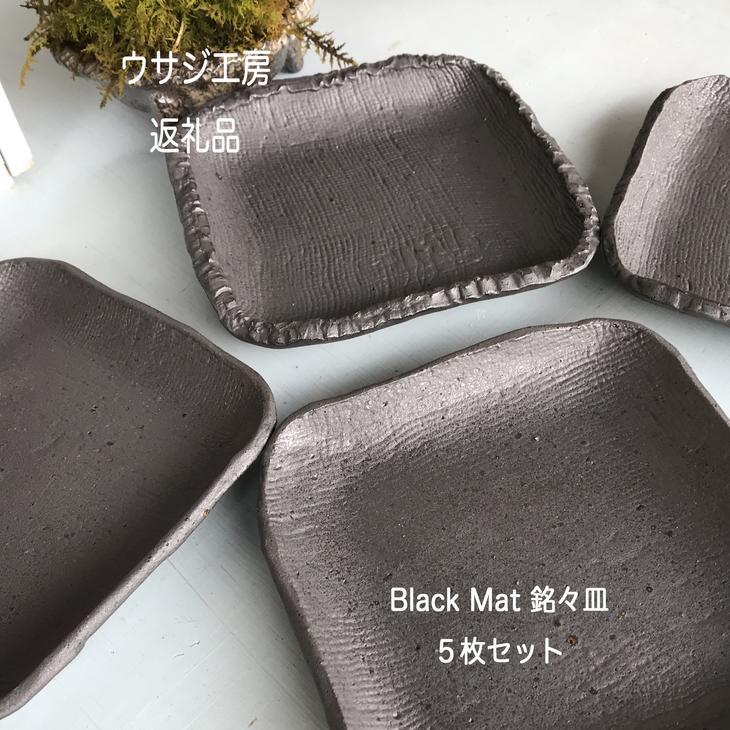 【ふるさと納税】幸せな食卓のために!おしゃれな銘々皿 5枚セット(Black Mat)