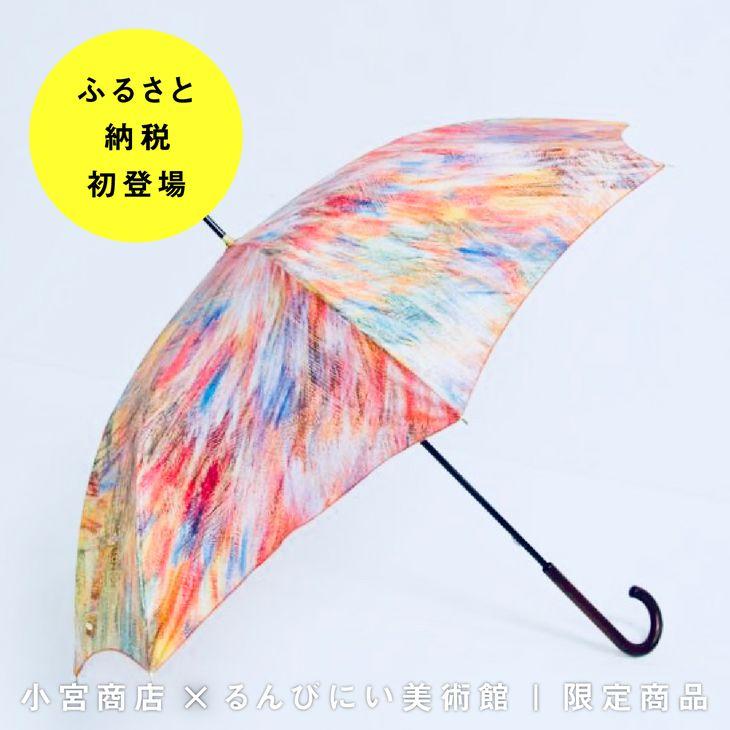 【ふるさと納税】MUKU・宮沢賢治の洋傘 <Minami Takahashi>