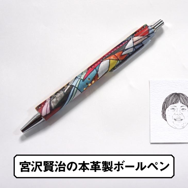 【ふるさと納税】MUKU・宮沢賢治のレザーボールペン <Michiyo Yaegashi>