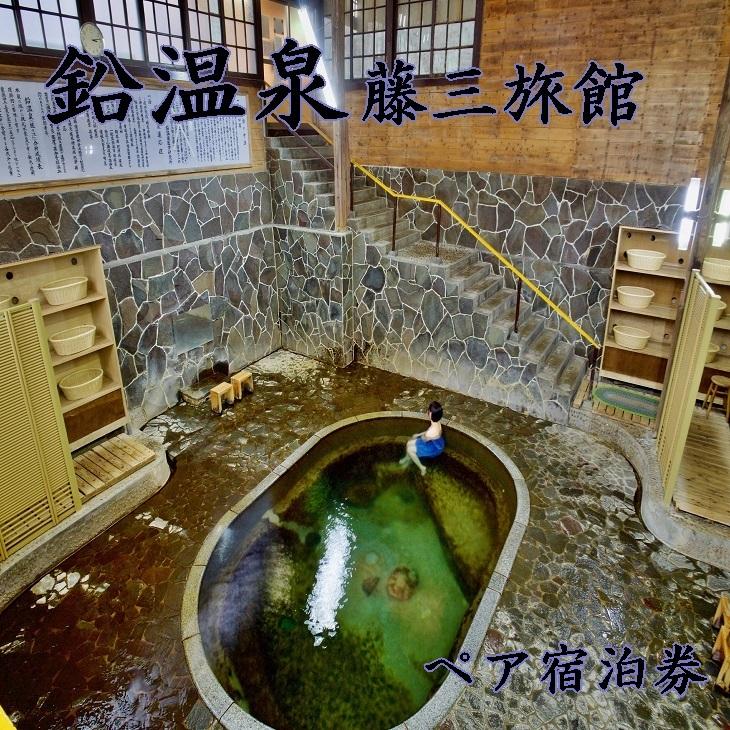 【ふるさと納税】鉛温泉 藤三旅館ペア宿泊券