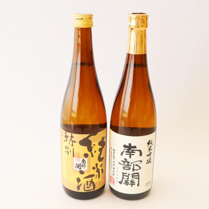 【ふるさと納税】日本酒 南部関 特別純米酒/純米吟醸 飲み比べセット