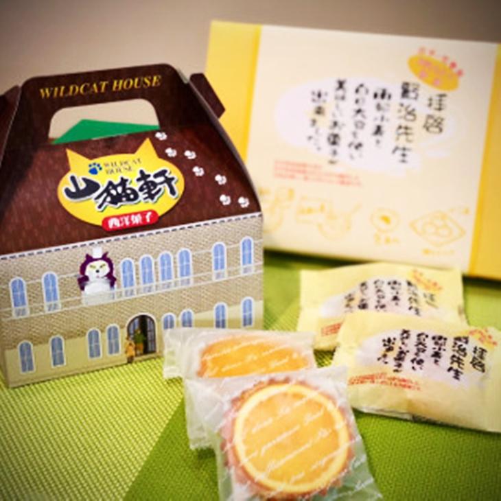 【ふるさと納税】「西洋菓子 山猫軒」&豆乳ミルクまんじゅう「拝啓 賢治先生」セット