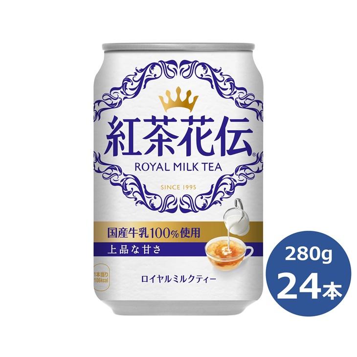 【ふるさと納税】紅茶花伝ロイヤルミルクティー280ml缶×24本セット