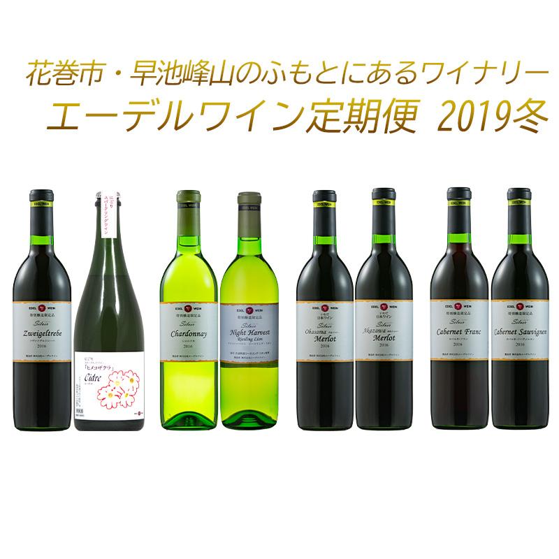 【ふるさと納税】エーデルワイン 特別醸造限定 ワイン 4ヶ月 定期便 《国際コンクールで日本唯一の1つ星獲得ワイナリー》