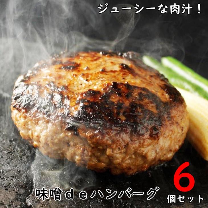 【ふるさと納税】花巻 味噌deハンバーグ 6個セット