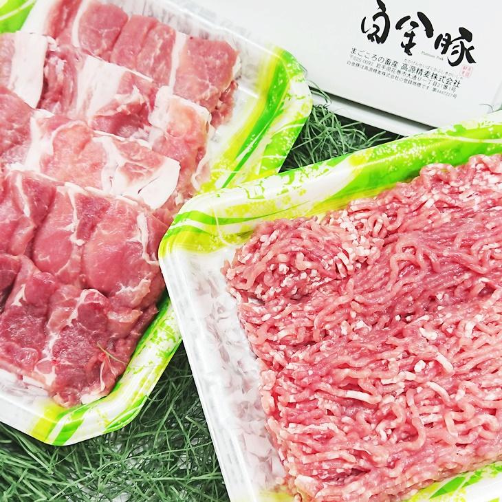 脂身がうまい ふるさと納税 白金豚 推奨 本日の目玉  ファミリーセットB 1.2kg スライス小間 ミンチ