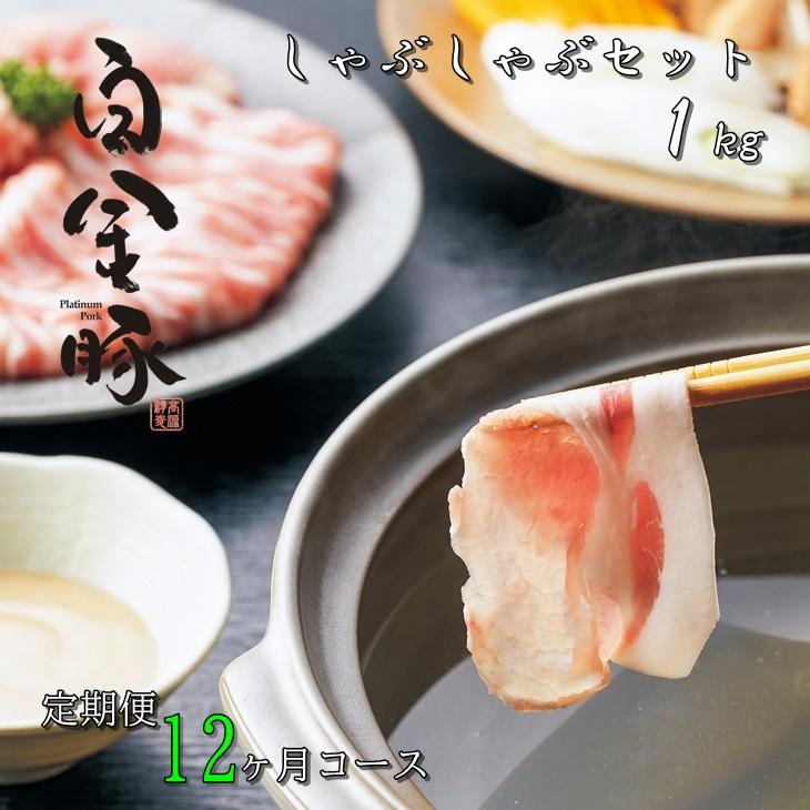 脂身が美味しい豚肉 花巻を代表するブランドポーク ふるさと納税 《定期便12ヶ月》白金豚 超激安 しゃぶしゃぶセット1kg ロース500g ブランド肉 冷蔵配送 小分け ギフト 贈答品 モモ500g 豚肉