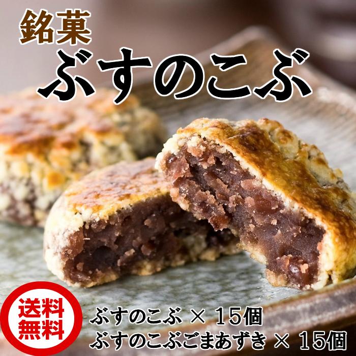 【ふるさと納税】J002 久慈銘菓「ぶすのこぶ」2種(各15個)