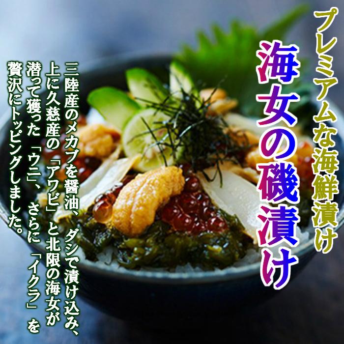 【ふるさと納税】T008 【ご飯のお供・お祝いに】海女の磯漬け3個セット