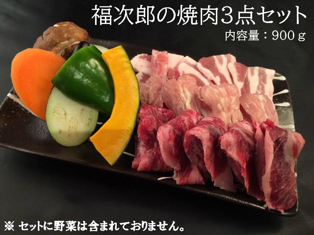 【ふるさと納税】【厳選】岩手県産焼肉3点900gセット(牛・豚・鶏&タレ付)