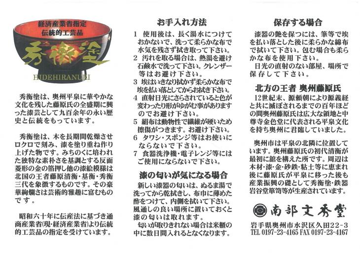 ◆1ヶ月10組限定◆ 秀衡塗盛皿18cm金千代 黒[BS19]