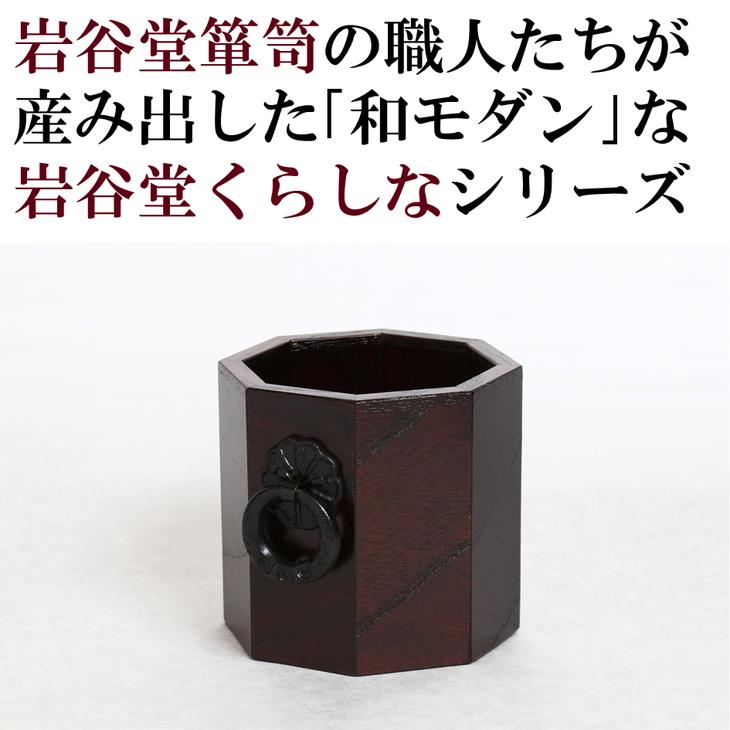 【ふるさと納税】岩谷堂くらしな ペン立て 八角[GT03]